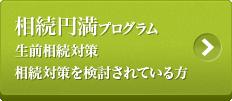 3大サービス-Button相続円満プログラム3