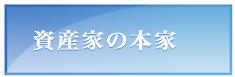 enman-shihon